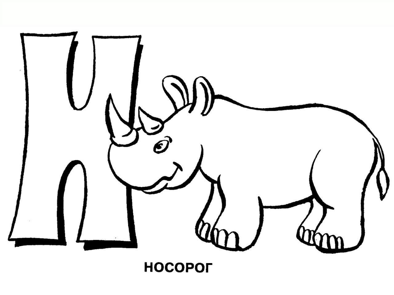 Раскраски — алфавит с животными
